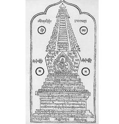 Atisha stupa. Purification karma, samaya and blessing