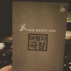 여행자 극장 제4탄 창작단막극 시리즈 유시어터 20160121