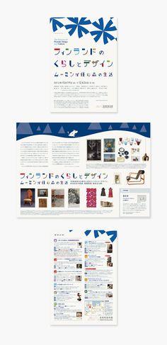 フィンランドのくらしとデザイン|長崎県美術館 Graphic Design Flyer, Japan Graphic Design, Graphic Design Books, Brochure Design, Flyer Design, Layout Design, Print Design, Pamphlet Design, Booklet Design