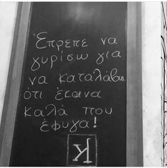 Wall Quotes, Me Quotes, Greek Quotes, Love You, My Love, Poetry, Wisdom, Thoughts, Alter Ego