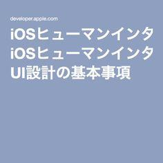 iOSヒューマンインターフェイスガイドライン: UI設計の基本事項