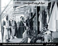 بئر السبع 1934 Old Pictures, Old Photos, Palestine History, Palestinian Embroidery, Fashion History, Christianity, Bridal Dresses, People, Free