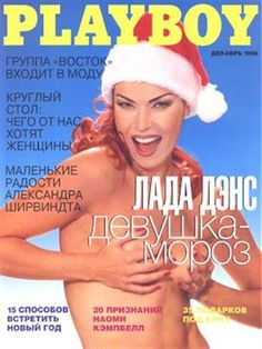 Playboy (Russia) December 1996  with Lada Denz on the cover of the magazine