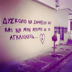 Wall Street, Street Art, I Love You, My Love, Greek Quotes, Say Something, Romantic Quotes, Some Words, Sadness