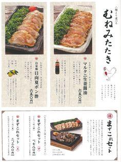 岡山で本格宮崎地鶏が食べられる居酒屋と言えばじとっこ組合岡山田町店です。岡山駅からも徒歩圏内、路面電車でしたら郵便局前電停からすぐです。大人気のじとっこ焼きをはじめ様々な料理を取り揃えております。