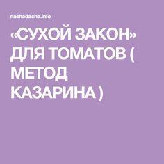 «СУХОЙ ЗАКОН» ДЛЯ ТОМАТОВ ( МЕТОД КАЗАРИНА )