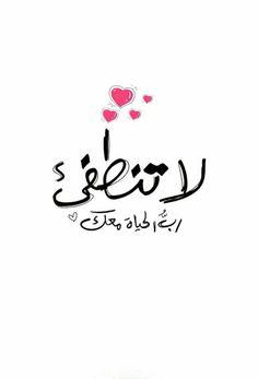 رب الحياة معك Mood Quotes, Positive Quotes, Life Quotes, Spirit Quotes, Positive Vibes, Quran Quotes, Islamic Quotes, Beautiful Arabic Words, Funny Arabic Quotes