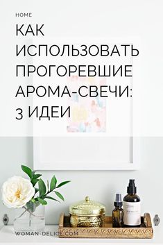 Вторая жизнь любимой арома-свечи – Woman Delice Cosy Home, Diy Candles, House Styles, Beautiful Things, Home Decor, Travel, Organization, Lifestyle, Floral