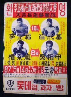-코베이- 1967 년.. 오리지날 권투 포스터 / 이정복 선수 / 일본원정 환영권투대회 (종료:2015/05/05 22:25:00)