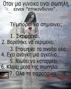 ΓΥΝΑΙΚΕΙΑ ΣΙΩΠΗ! Advice Quotes, Greek Quotes, So True, No Response, Calm, Inspirational Quotes, Messages, Thoughts, Feelings