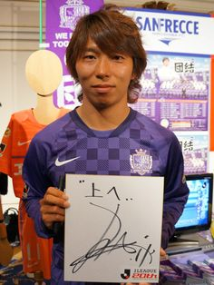 [ 2012Jリーグキックオフカンファレンス:広島・佐藤寿人選手 ] 2012Jリーグキックオフカンファレンス会場で、「今季の目標」を色紙にお書きいただきました。 ----- 「上へ」  Q:サポーターへのメッセージをお願いします。 「まわりから見たら未知数の部分が多いと思いますけど、僕らが目指すのは一つでも上です。やっぱりユニフォームに星をつけたいという思いはみんな強いです。 森保さんも帰ってきたし、このタイミングでタイトルが獲れたら言うことはないと思います。その喜びをファンやサポーターの皆さんと分かち合えたらと思います」  3月10日(土)J1 第1節 広島 vs 浦和(14:00KICK OFF/広島ビ)チケット販売はこちらリアルタイムスコアボード スカパー!生中継 Ch185 後01:50~   ☆totoリーグに参加して佐藤寿人選手サイン入り色紙をGETしよう!  2012年3月6日(火):東京都内
