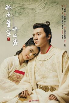 The Starry Night, The Starry Sea 2 / Na Pian Xing Kong Na Pian Hai 2 / 那片星空那片海2 Cdrama (Dorama) OSTYear of release: 2017Country: ChinaAudio codec: MP3Bitrate of audio: 320 kbpsDuration: