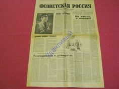 Советская Россия 1994 г., наш Гагарин
