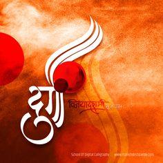 Marathi Calligraphy, Calligraphy Words, Caligraphy, Durga Maa, Ganesha, Creative Art, Art Work, Console, Festive