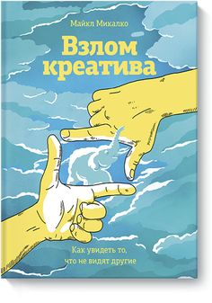 Книгу Взлом креатива можно купить в бумажном формате — 800 ք, электронном формате eBook (epub, pdf, mobi) — 299 ք.