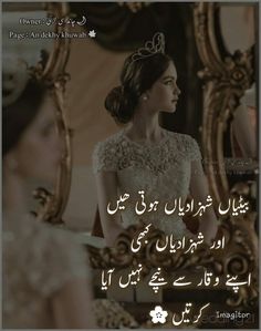 1932 Best Urdu Poetry and Quotes images in 2019 | Allah