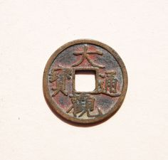 58a.  Obverse side of a 'Da Guan Tong Bao' (大觀通寶) 1 cash coin cast during the 1107–1110 AD 'Daguan' reign title of Emperor Huizong (徽宗) (1100–1125 AD), of the Northern Song (北宋) Dynasty (960- 1127 AD).   The obverse side features 'orthodox' script while the reverse side is plain.   24mm in size; 4 grams in weight. S-628.