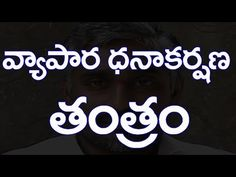 Vedic Mantras, Hindu Mantras, Rose Flower Pictures, Love Quotes In Telugu, Hindu Vedas, All Mantra, Morals Quotes, Tantra Art, Good Relationship Quotes