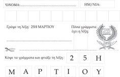 25η ΜΑΡΤΙΟΥ(φύλλο εργασίας) School Projects, Diagram, Teaching, Greek, March, Baby Play, Places, Kindergarten, Preschool