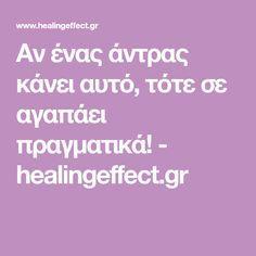 Aν ένας άντρας κάνει αυτό, τότε σε αγαπάει πραγματικά! - healingeffect.gr