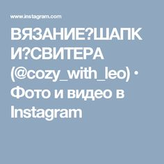 ВЯЗАНИЕ🌿ШАПКИ🌿СВИТЕРА (@cozy_with_leo) • Фото и видео в Instagram