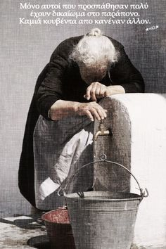 *GREECE ~ Old Lady With Water Pail is a photograph by Carl Purcell which was uploaded on September 2010 We Are The World, People Around The World, Water Pail, Water Spout, Water Bucket, Old Age, Woman Drawing, Old Women, Old Ladies