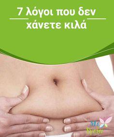 7 λόγοι που δεν χάνετε κιλά  Η #σωματική αδράνεια είναι μια από τις βασικότερες αιτίες των #υπέρβαρων και των #παχύσαρκων #ατόμων. #ΑΔΥΝΆΤΙΣΜΑ