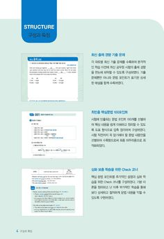 핵심문법 100 포인트(2017) - 인터넷교보문고 Ppt Design, Brochure Design, Layout Design, Graphic Design, Book Cover Design, Book Design, Ppt Template, Templates, Catalog Design