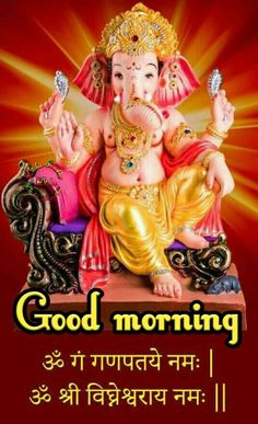 🌅 સુપ્રભાત 🙏 - Good morning ॐ गं गणपतये नमः Good Morning Clips, Good Morning Happy Sunday, Special Good Morning, Good Morning Greetings, Good Morning Wishes, Good Morning Flowers, Good Morning Messages, Wednesday Morning, Sweet Good Morning Images