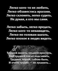 Фотография Laws Of Life, Russian Quotes, Touching Words, Just Smile, Quotations, Lyrics, Inspirational Quotes, Reading, Lifehacks