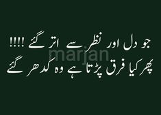 ß kiya kia jaye. Poetry Quotes In Urdu, Urdu Poetry Romantic, Love Poetry Urdu, Urdu Quotes, Wisdom Quotes, Quotations, Qoutes, Fun Quotes, Awesome Quotes