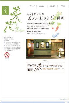 おばんざい 菜の花 様 (2011年5月) http://obanzai-nanohana.com/ #Web_Design