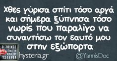 Greek Memes, Funny Greek Quotes, Sarcastic Quotes, Funny Quotes, Speak Quotes, Funny Statuses, Just Kidding, True Words, Laugh Out Loud