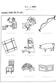 Hindi Grammar Work Sheet Collection for Classes 5,6, 7 & 8: Matra Work Sheets for Classes 3, 4, 5 and 6 With SOLUTIONS/ANSWERS Hindi Worksheets, Lkg Worksheets, Writing Practice Worksheets, Grammar Worksheets, Alphabet Worksheets, English Worksheets For Kindergarten, 1st Grade Worksheets, Preschool Worksheets, Learn Hindi