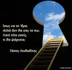Greek Quotes, Wise Words, Philosophy, Texts, Literature, Lyrics, Spirituality, Poetry, Inspirational Quotes