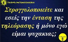 Stupid Funny Memes, Funny Quotes, Funny Stuff, Bring Me To Life, Greek Quotes, Laugh Out Loud, Jokes, Lol, Sayings