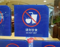 """My kind of sign. Here's a case of a sign lost in translation, where """"no eating"""" in Chinese was translated to """"do not diet"""" in English. A Chinese to English translation fail! Funny Sign Fails, Funny Signs, Funny Memes, Hilarious, Translation Fail, English Translation, Funny Translations, Sign Image, Picture Fails"""