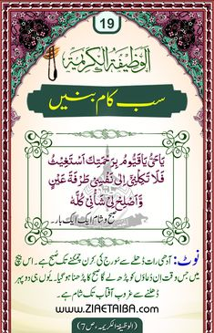 Azkar of Al Duaa Islam, Allah Islam, Islam Quran, Quran Pak, Islam Hadith, Islamic Phrases, Islamic Messages, Islamic Qoutes, Islamic Teachings