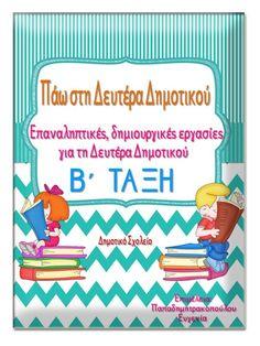 Christmas Activities, Book Activities, Learn Greek, Greek Language, Batman Party, Home Schooling, My Teacher, Classroom Decor, Special Education