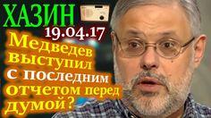 ХАЗИН. Медведев выступил с последним отчетом перед думой 19.04.17