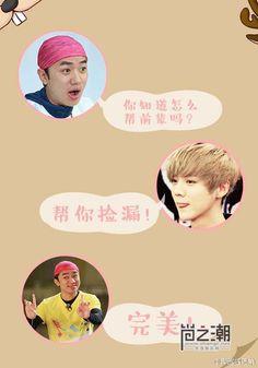 鹿晗 王祖蓝 Running Man, Luhan, Chinese, Fandoms, Movies, Movie Posters, Hall Runner, Films, Film Poster