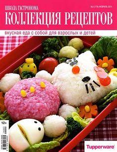 Школа гастронома. Коллекция рецептов № 3 (февраль 2014) Вкусная еда с собой для взрослых и детей