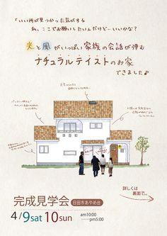 S邸 完成見学会チラシ オモテ.jpg