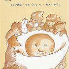 我が子や小学校で、一緒に読んだり読み聞かせしたりしてきた絵本50冊 パート① Teddy Bear, Study, Play, Education, Illustration, Books, Kids, Pictures, Animals