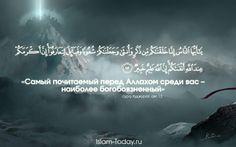 10 золотых правил мусульманской этики из суры Худжурат