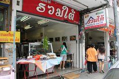 Serious Southern Thai Food: Feeding the Addiction at Lan Luam Dtai Restaurant Thai Restaurant, Travel List, Thai Recipes, Bangkok, Thailand, Addiction, Southern, Food, Travel