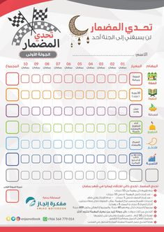Ramadan Cards, Ramadan Day, Kids Planner, Daily Planner Pages, School Planner, Ramadan Kareem Pictures, Ramadan Activities, Vie Motivation, Kids Schedule