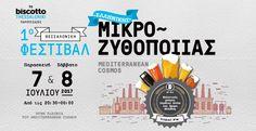 Μια προσπάθεια ανάδειξης της Ελληνικής μικροζυθοποιίας στην Θεσσαλονίκη