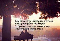 Στιγμες....... Philosophy Quotes, Simple Words, Greek Quotes, My Memory, Of My Life, Love Story, Friendship, Cards Against Humanity, Wisdom