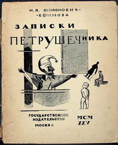 Записки петрушечника. 1925. В. А. Фаворский